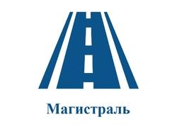 """Завод """"Магистраль"""""""